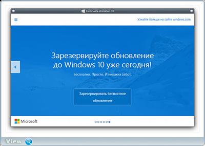 Получить Windows 1 - Портал Гнездышко