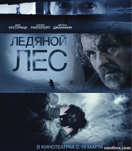 Ледяной лес / La foresta di ghiaccio (2014/DVDRip)