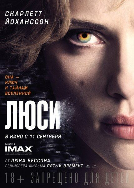 Люси / Lucy (2014) Blu-Ray + BD-Remux + BDRip 1080p/720p + HDRip + WEB-DL 1080p/720p + WEB-DLRip