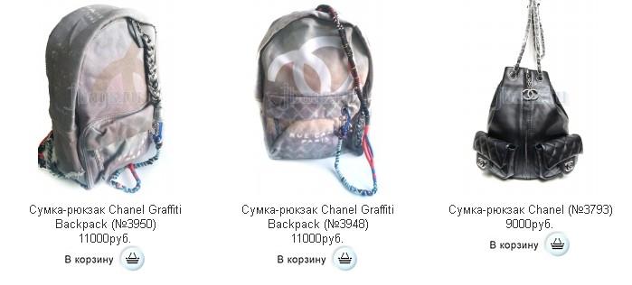 Сумки рюкзаки Chanel