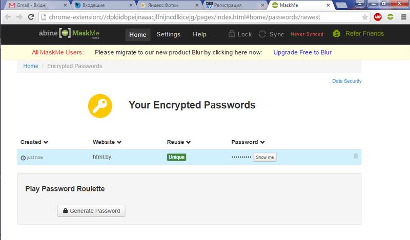 автоматически сгенерировать пароль