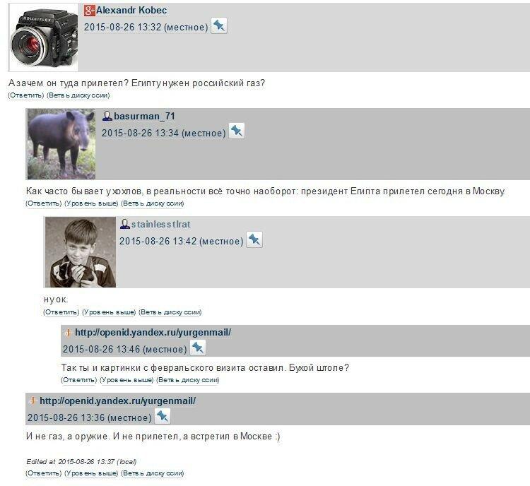 FireShot Screen Capture #3062 - 'Путин встретился с президентом Египта, во избежание конфуза гимн исполнять не стали - Крыса из нержавеющей стали' - stainlesstlrat_livejournal_com_1637944_html#comments.jpg