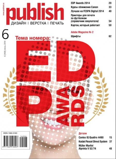 Книга Журнал: Publish №6 (июнь 2014)