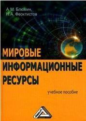 Книга Мировые информационные ресурсы, Блюмин А.М., 2010
