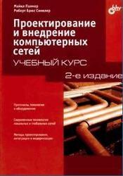 Книга Проектирование и внедрение компьютерных сетей - Учебный курс - Палмер М., Синклер Р.