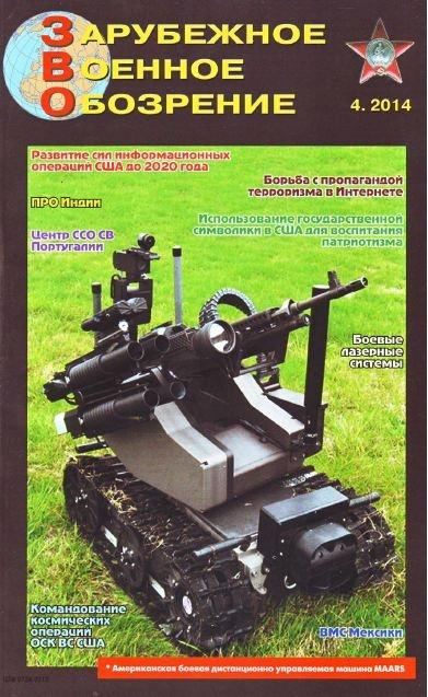 Книга Журнал: Зарубежное военное обозрение №4 (апрель 2014)