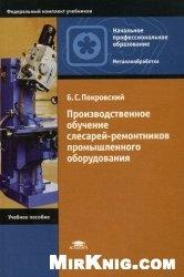 Аудиокнига Основы технологии ремонта промышленного оборудования (аудиокнига)