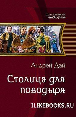 Дай Андрей - Столица для поводыря