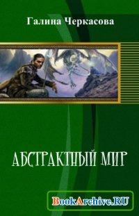 Книга Абстрактный мир