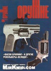 Оружие №6 2011