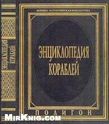 Аудиокнига Энциклопедия кораблей