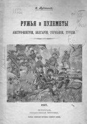 Ружья и пулеметы Австро-Венгрии, Болгарии, Германии, Турции