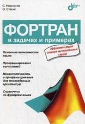 Книга Фортран в задачах и примерах