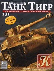 Журнал Книга Соберите танк Тигр № 131 2014