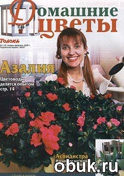 Книга Домашние цветы №1(4), 2008