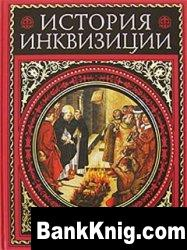 Книга История инквизиции