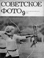 Книга Советское фото №4,7,9,11 1973