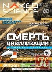 Журнал Книга Naked Science № 6 сентябрь-октябрь 2014 Россия