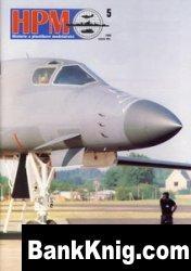 Журнал HPM №5  1998
