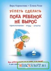 Книга Успеть сделать, пока ребенок не вырос. Приключения, игры, опыты