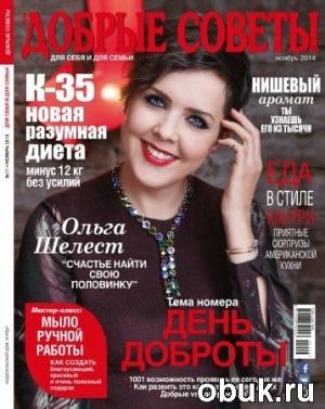 Книга Добрые советы №11 (ноябрь 2014) Россия
