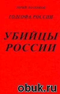 Книга Юрий Козенков. Убийцы России