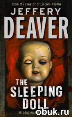 Книга Джеффри Дивер - Спящая кукла (аудиокнига)