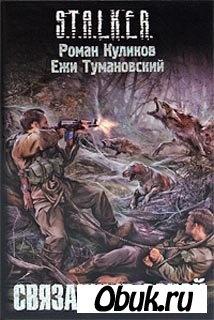 Книга Роман Куликов, Ежи Тумановский. S.T.A.L.K.E.R. Связанные зоной
