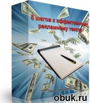 Книга «5 шагов к peзультативномy рекламнoму текcтy» (2012) Видеокyрс