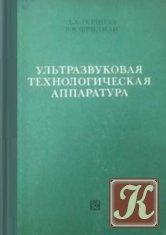 Книга Ультразвуковая технологическая аппаратура