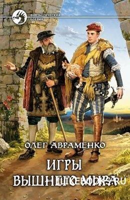 Авраменко Олег - Игры Вышнего Мира