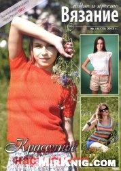 Журнал Вязание модно и просто №14  2013