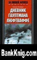 Книга Сборник книг мемуаров пилотов Люфтваффе и стран оси pdf, rtf, fb2 22Мб