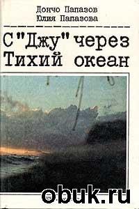 Книга С «Джу» через Тихий океан