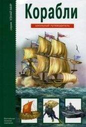 Книга Корабли. Школьный путеводитель