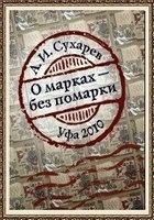 Книга О марках – без помарки djvu 6,8Мб