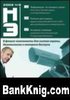 Журнал Новости электроники №8 2009 pdf  2Мб