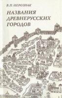Книга Названия древнерусских городов pdf 37Мб