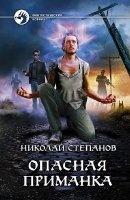 Книга Николай Степанов. Опасная приманка fb2, rtf 6,6Мб