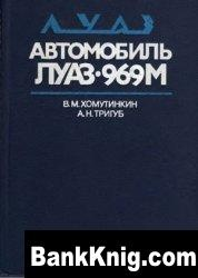Книга Автомобиль ЛуАЗ-969М. Устройство, техническое обслуживание, ремонт djvu 6Мб