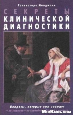 Книга медицина, диагностика, здоровье