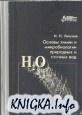 Основы химии и микробиологии природных и сточных вод