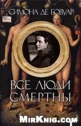 Книга Все люди смертны
