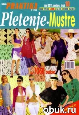 Журнал Praktika. Pletenje, Mustre №10 (май 2011)