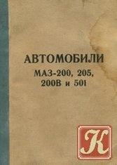 Книга Автомобили МАЗ-200, 205, 200В и 501. Краткое руководство по уходу и эксплуатации