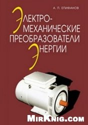 Книга Электромеханические преобразователи энергии