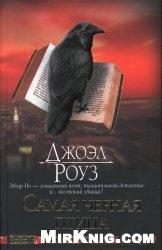 Книга Самая черная птица