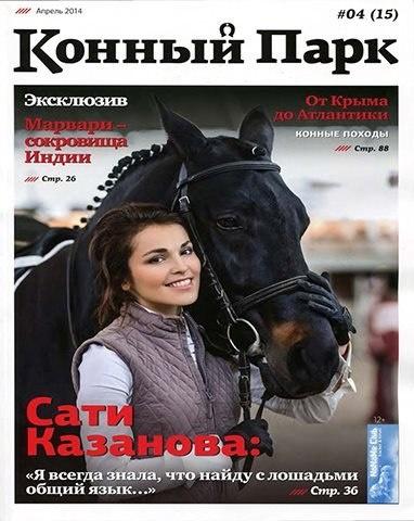 Книга Журнал:  Конный Парк #04 (15) (2014)