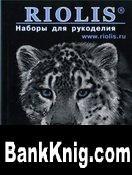 Журнал Riolis каталог №17 + приложение 2009/2010