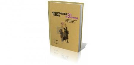 Книга «Философские теории за 30 секунд» — 50 самых значительных идей всемирной философии. И нужно потратить всего лишь полминуты на к